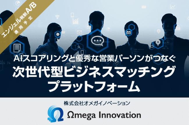 オメガイノベーションのイメージ画像