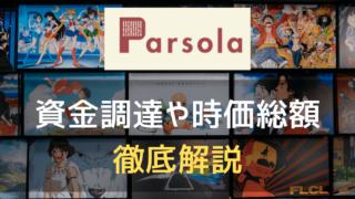 パルソラのアイキャッチ画像