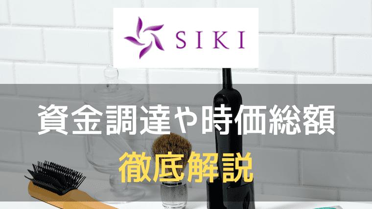SIKIのアイキャッチ画像