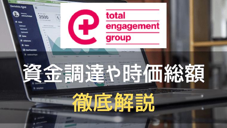トータルエンゲージメントグループのアイキャッチ画像