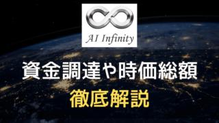 AI Infinityのアイキャッチ画像