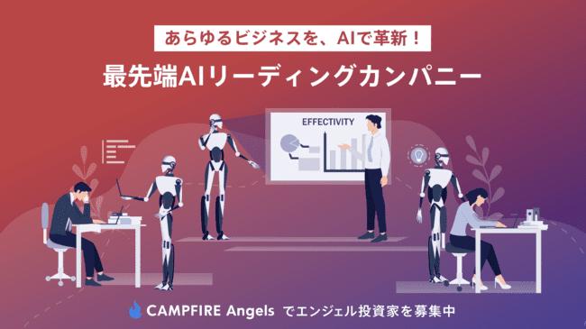 AI Infinityのイメージ画像