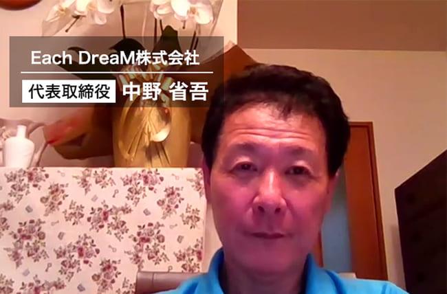 Each DreamのCEO画像