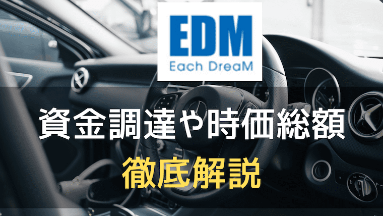 Each Dreamのアイキャッチ画像