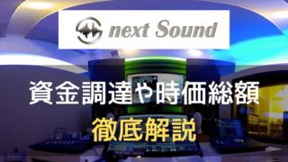 nextsoundのアイキャッチ画像