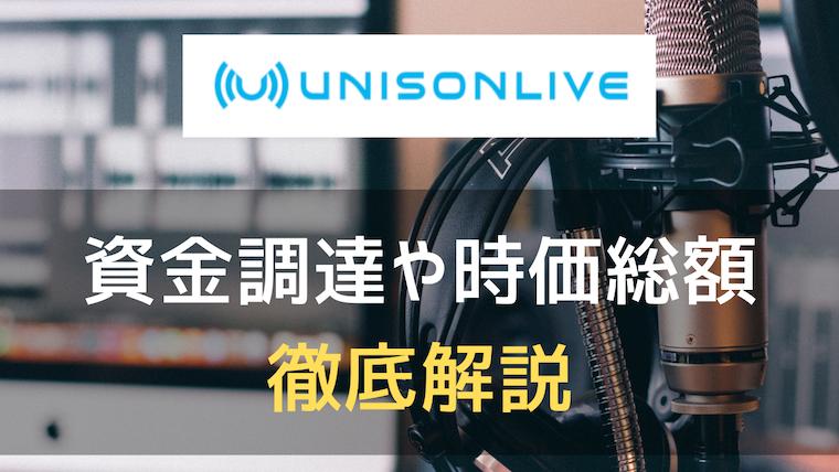 ユニゾンライブのアイキャッチ画像