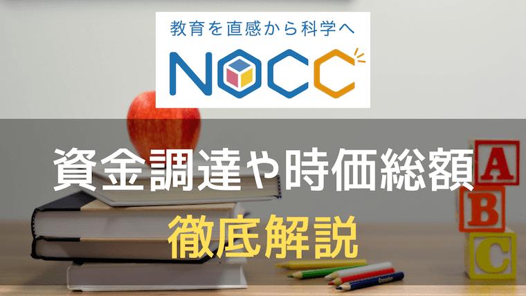 noccのアイキャッチ画像