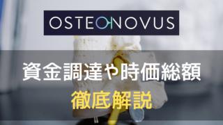 オステオノバスのアイキャッチ画像