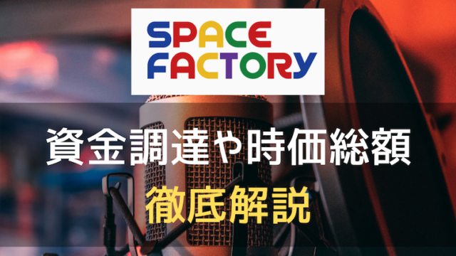 スペースファクトリーのアイキャッチ画像
