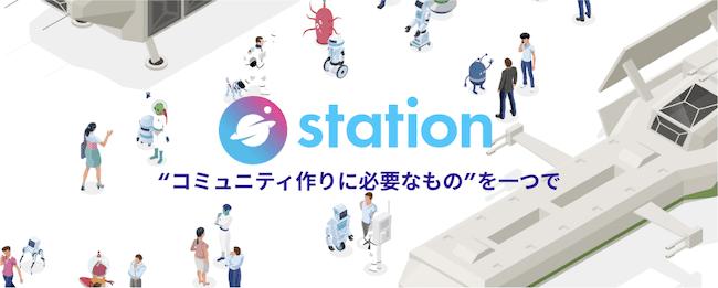 stationのイメージ画像