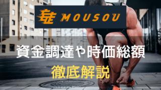 MOUSOUのアイキャッチ画像