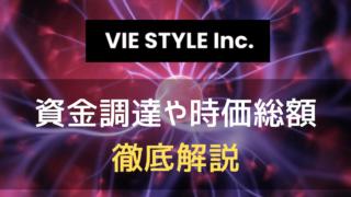viestyleのアイキャッチ画像
