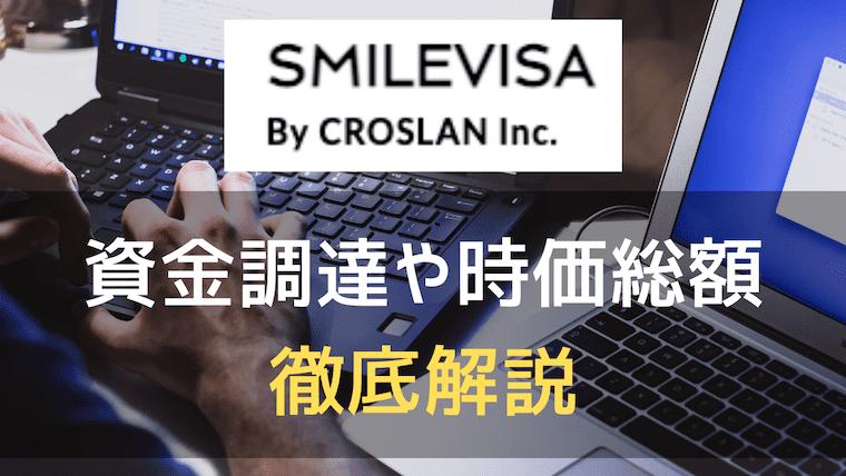 CROSLANのアイキャッチ画像