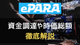 ePARAのアイキャッチ画像