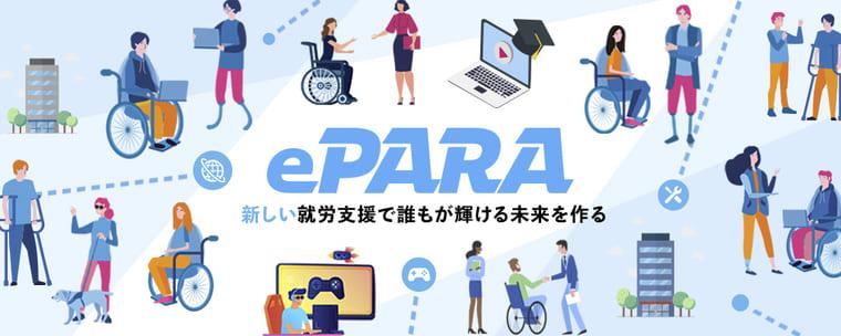 ePARAのイメージ画像