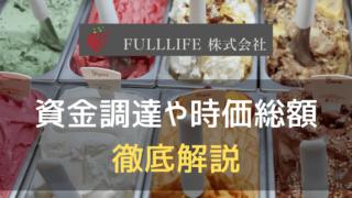 fulllifeのアイキャッチ画像