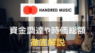 HANDREDのアイキャッチ画像