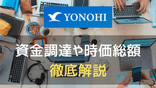 yonohiのアイキャッチ画像