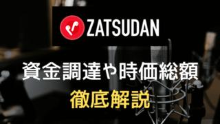 zatsudanのアイキャッチ画像