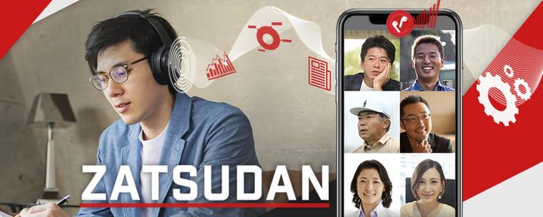 zatsudanのイメージ画像