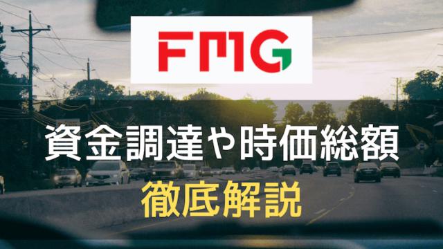 FMGのアイキャッチ画像